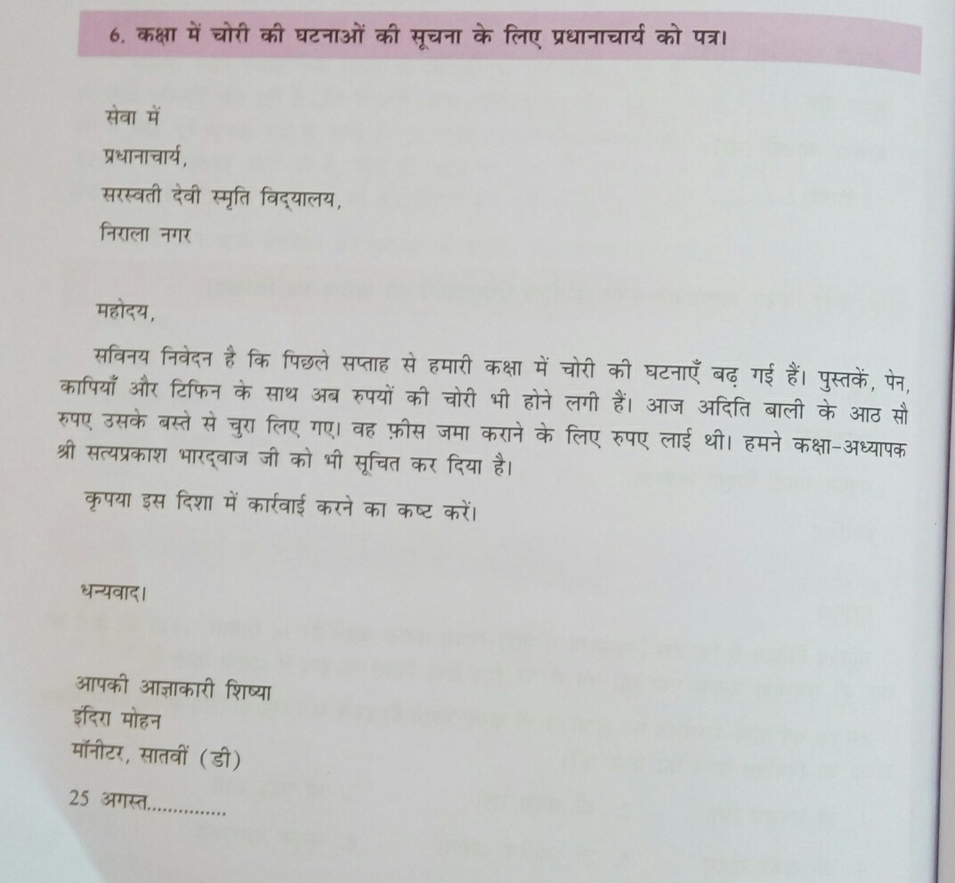 Help with report writing in hindi for class 9