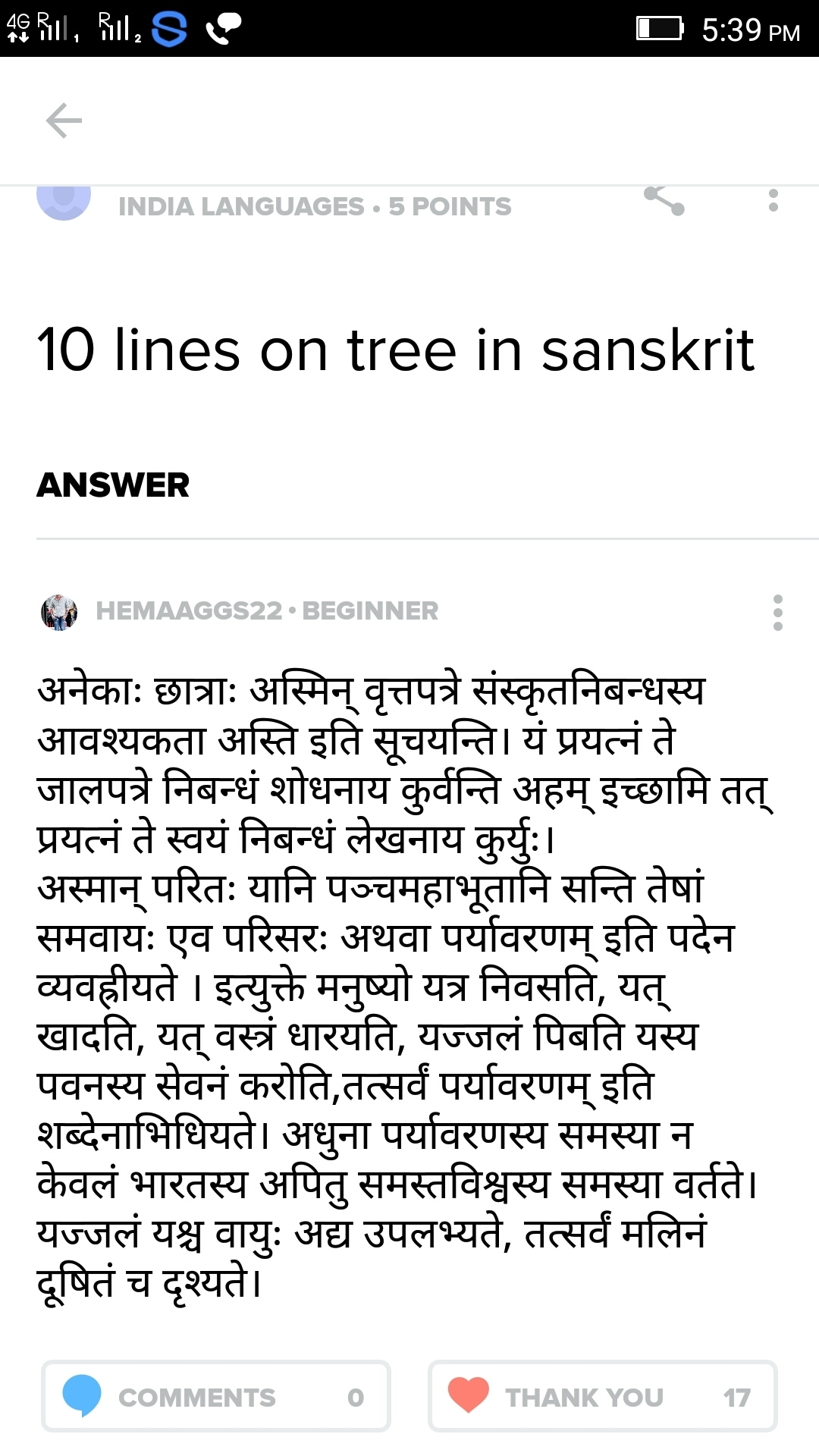 essay on tree in sanskrit Essay in sanskrit on tree essays on trees in sanskrit language free essays, essays on trees in sanskrit language sanskrit (/ˈsænskrɪt/ saṃskṛtam.