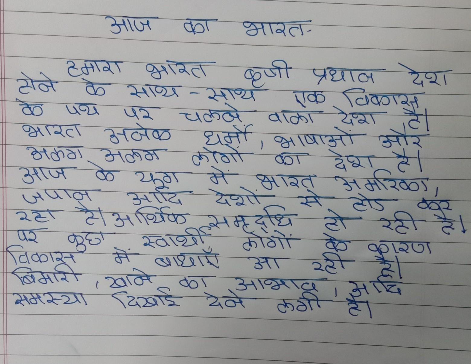 essay on bharat ke pramukh tyohar