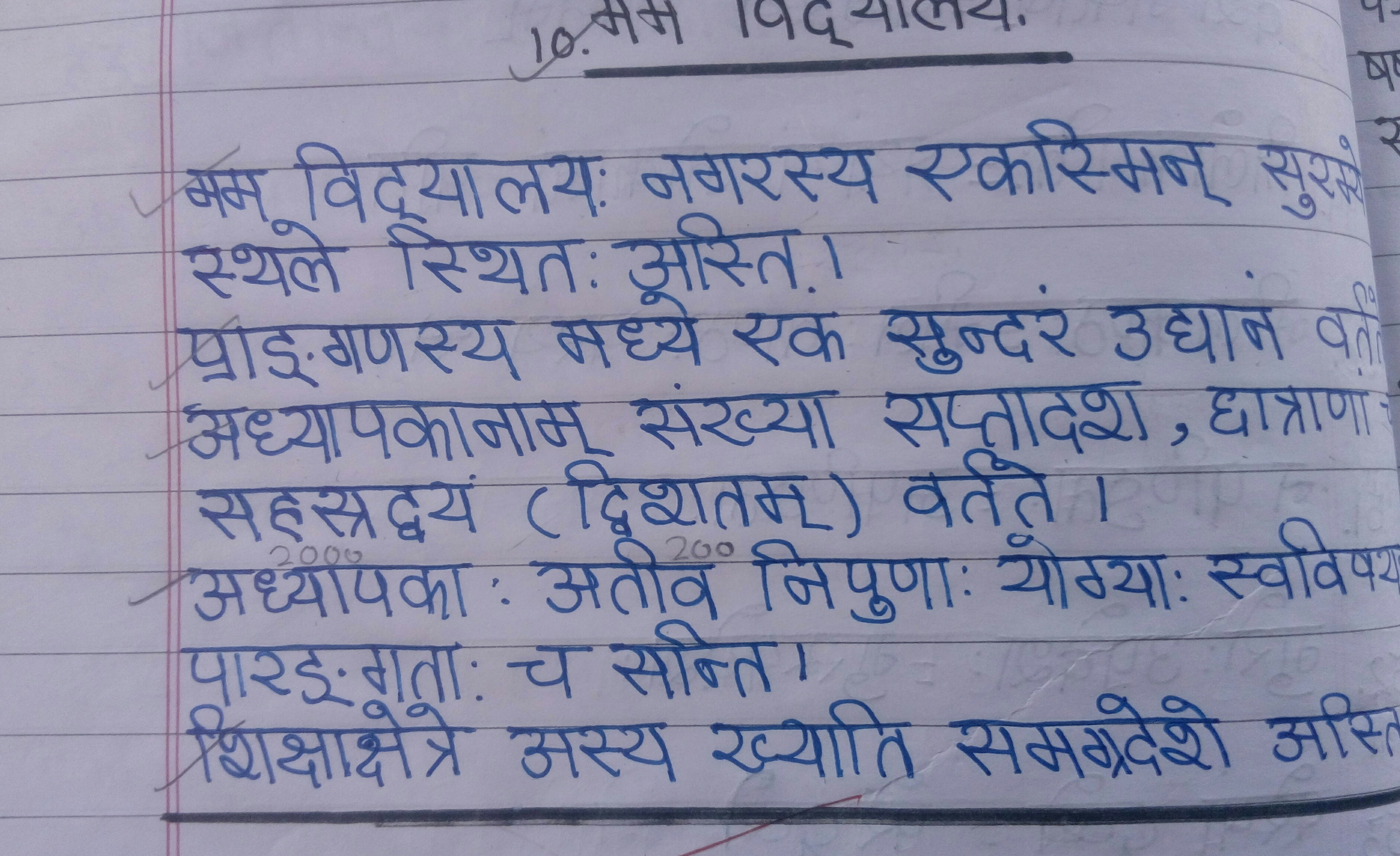 essay in sanskrit on school
