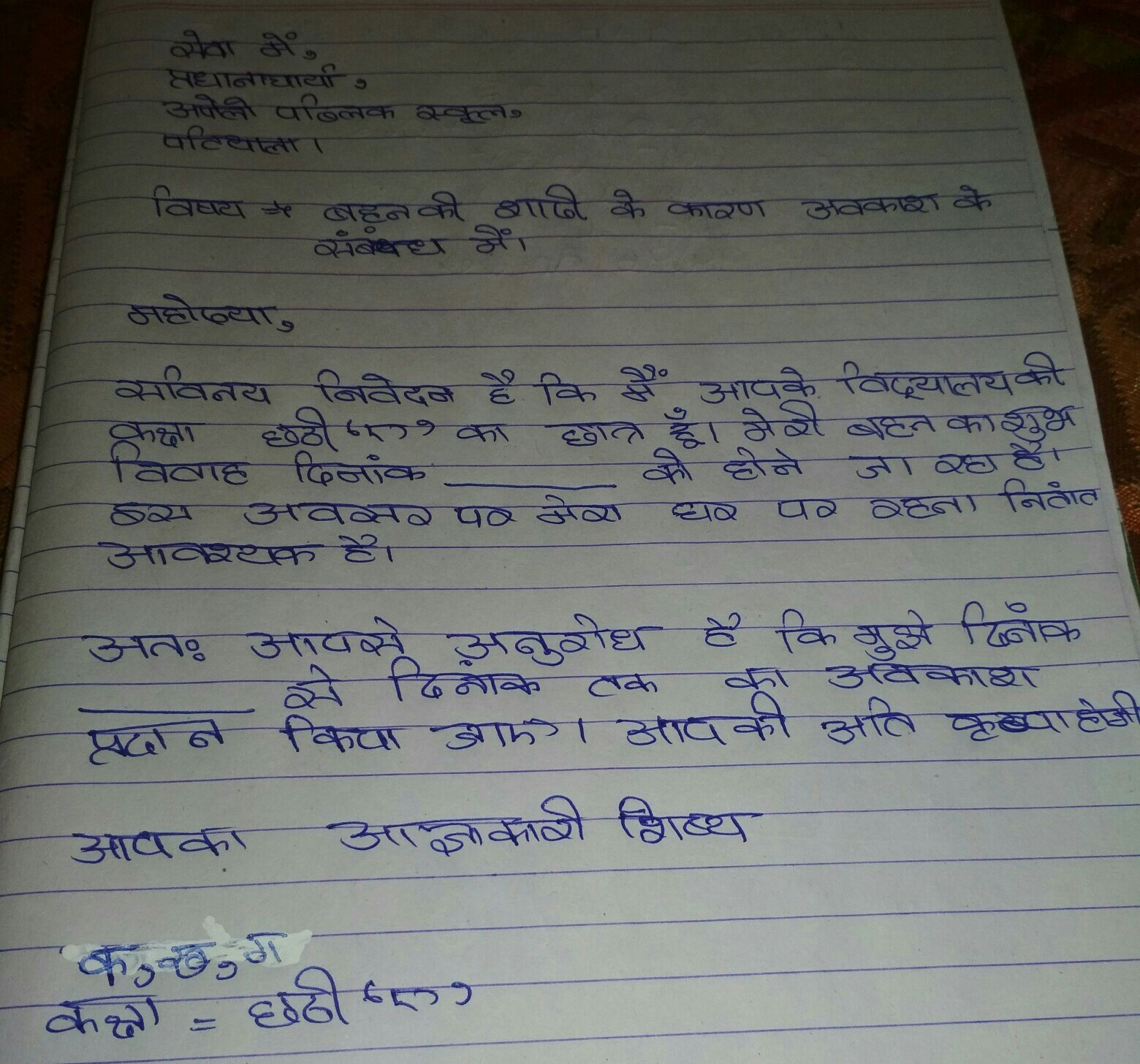 a letter to principal for leave for sisters marriage(Hindi)(formal
