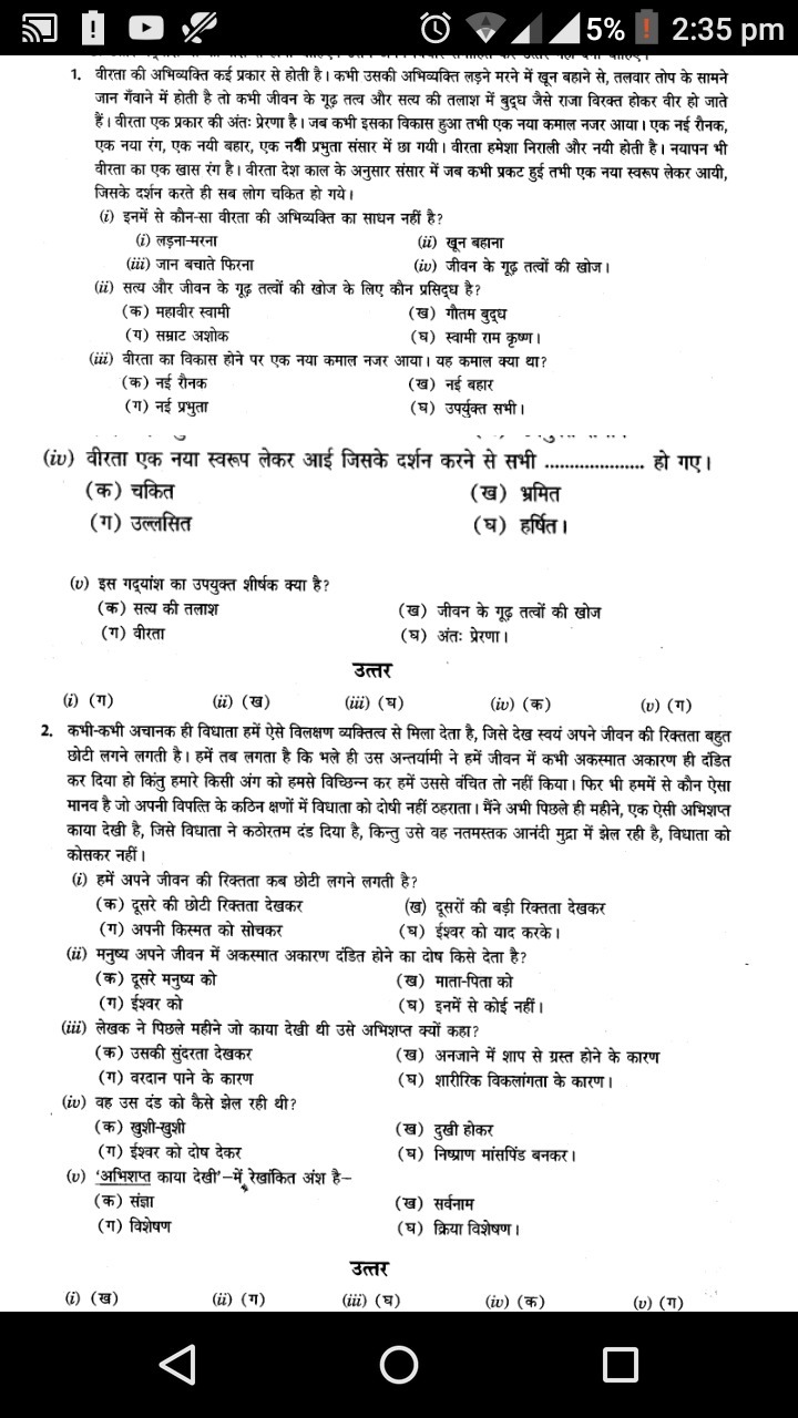 2 unseen Passage in Hindi with Answers and unseen poem with Answers