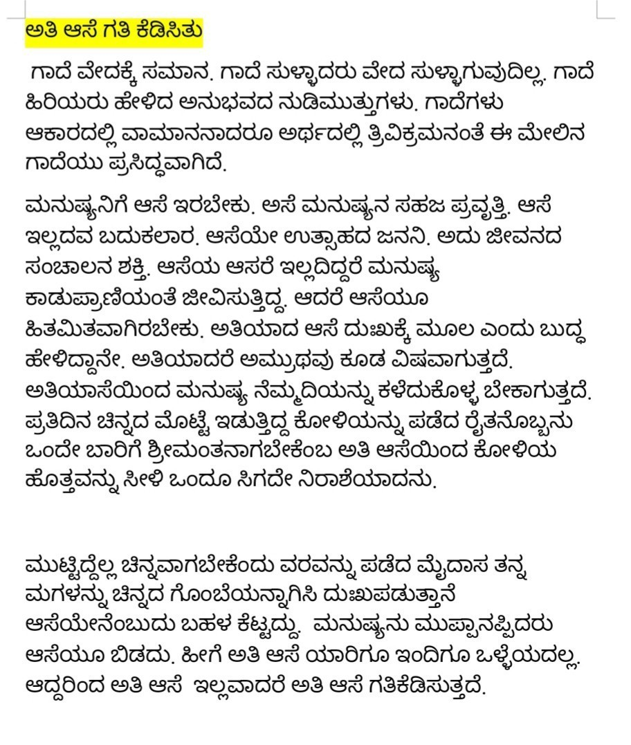 Any One Gade Explain In Kannada Brainly In