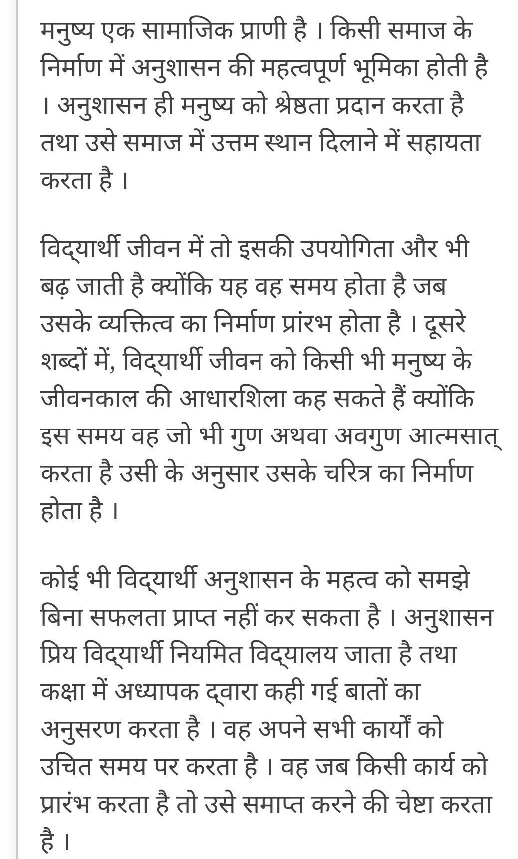 essay on vidyarthi jeevan me anushasan ka mahatva