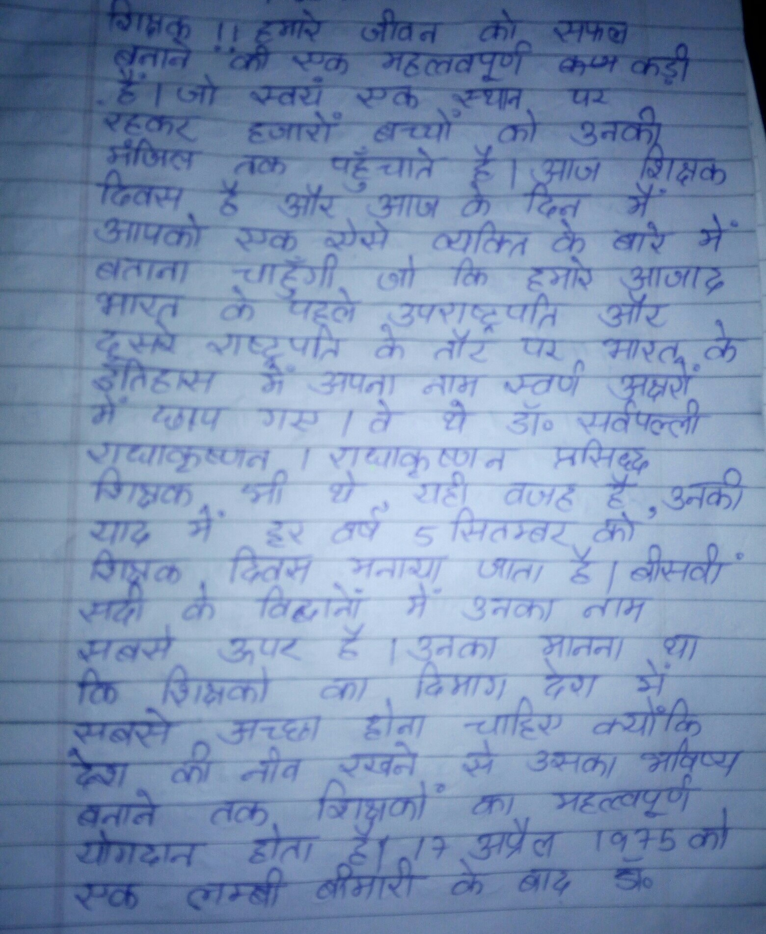 Q write some good lines for best teacher on teacher day in a