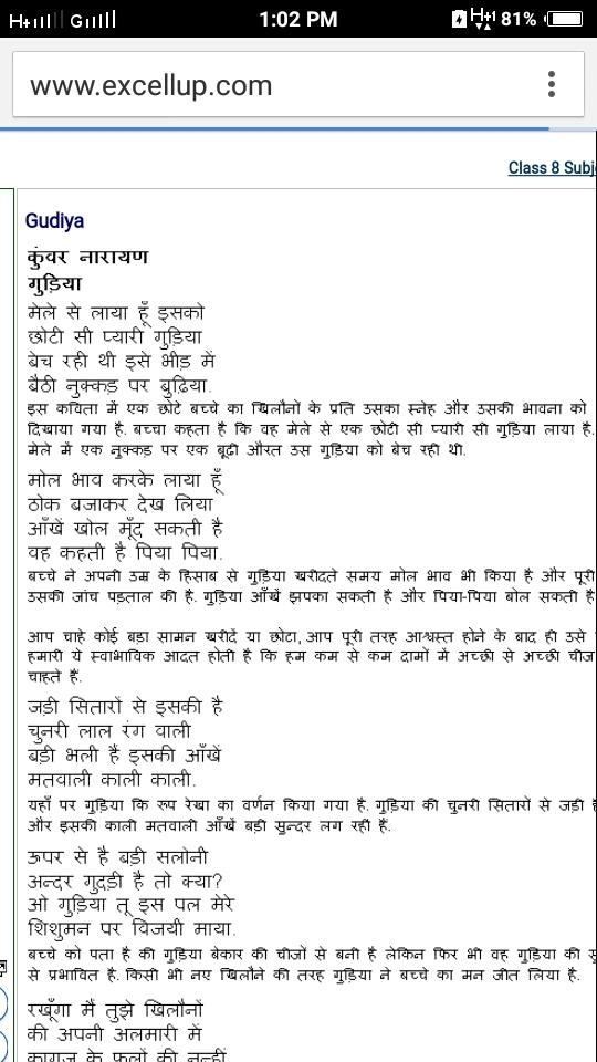 mere pitaji hindi primary essay