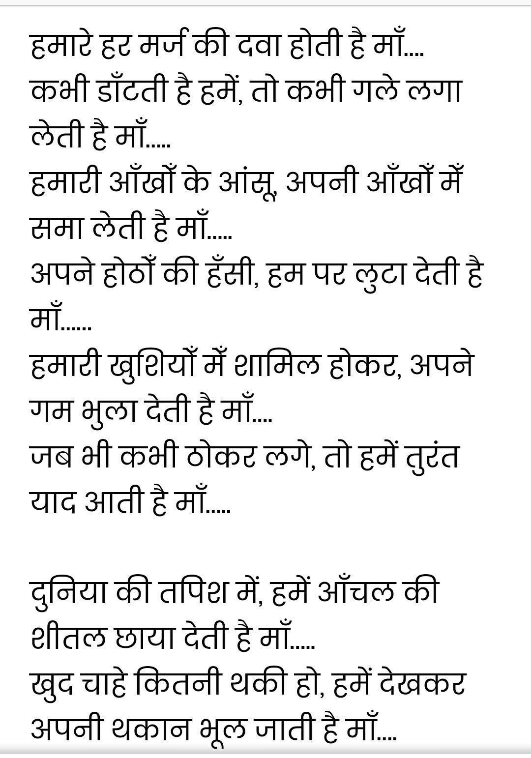 poem on mother in hindi language - Brainly in