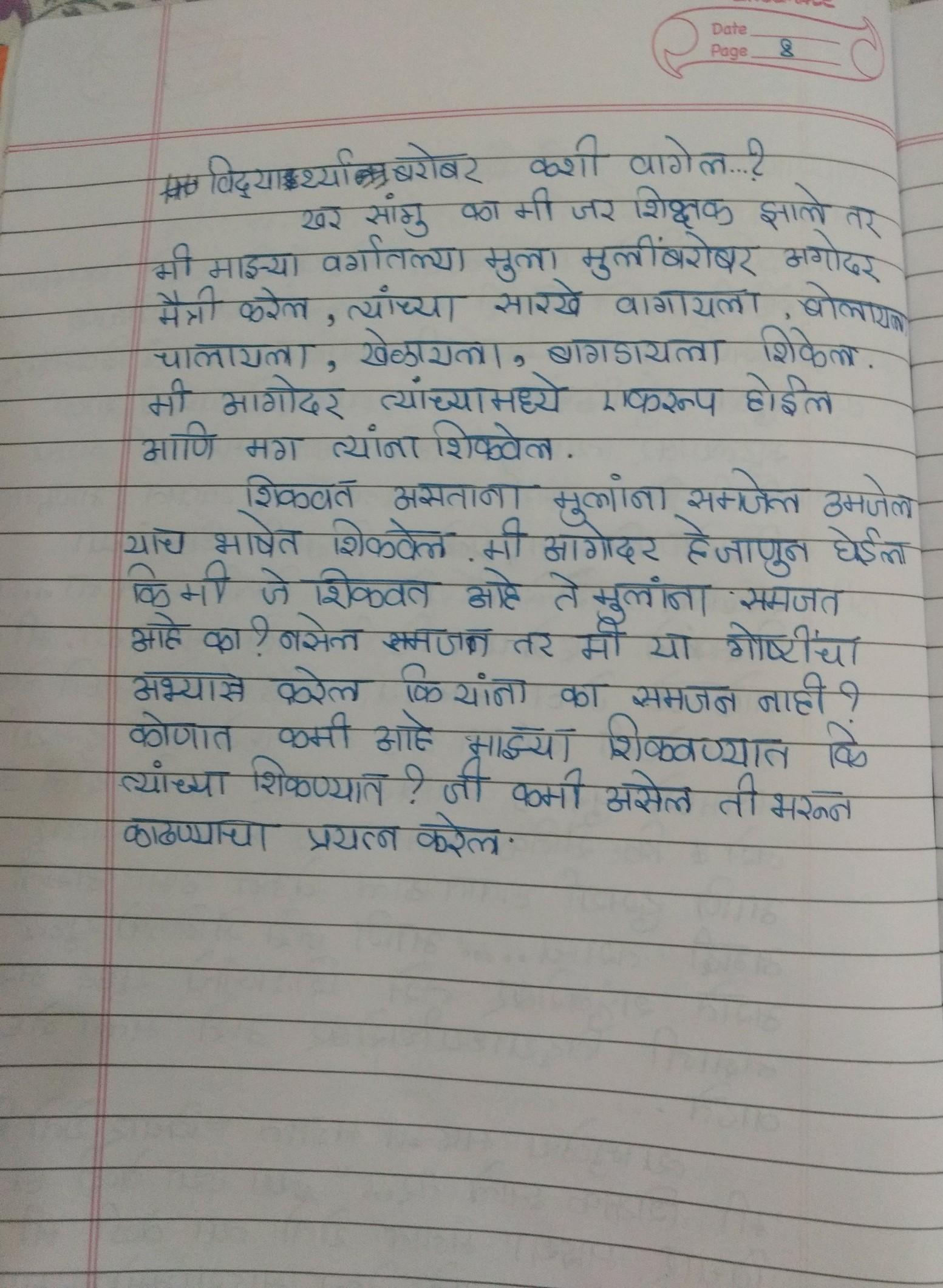 Me shikshak zalo tar in marathi - Brainly in