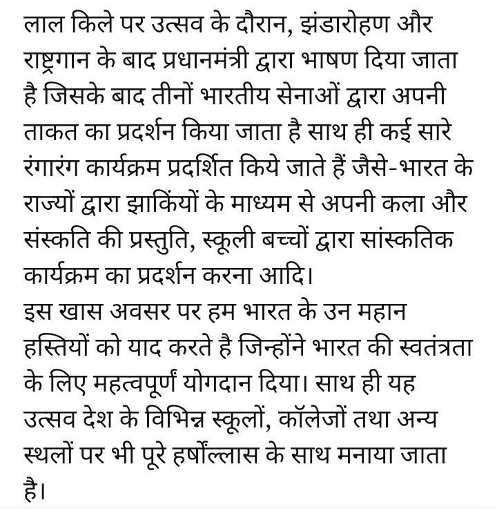 essay on independence day in hindi for class 3, 4, 5, 6