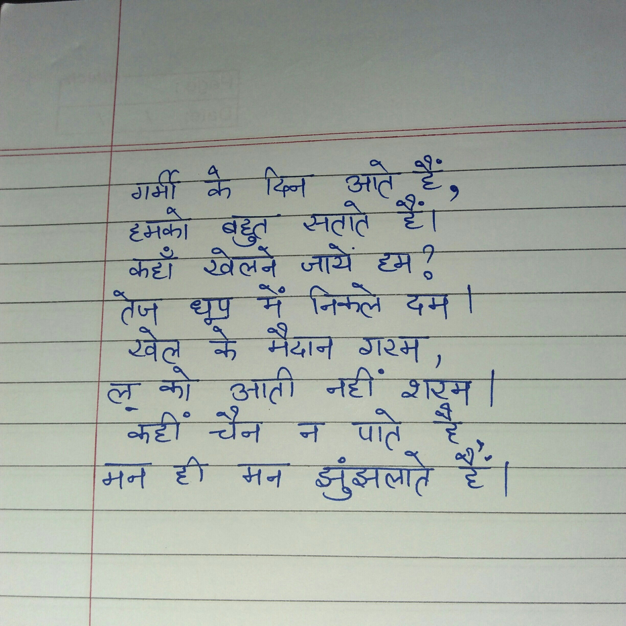 Short poem on summer season in hindi - Brainly in