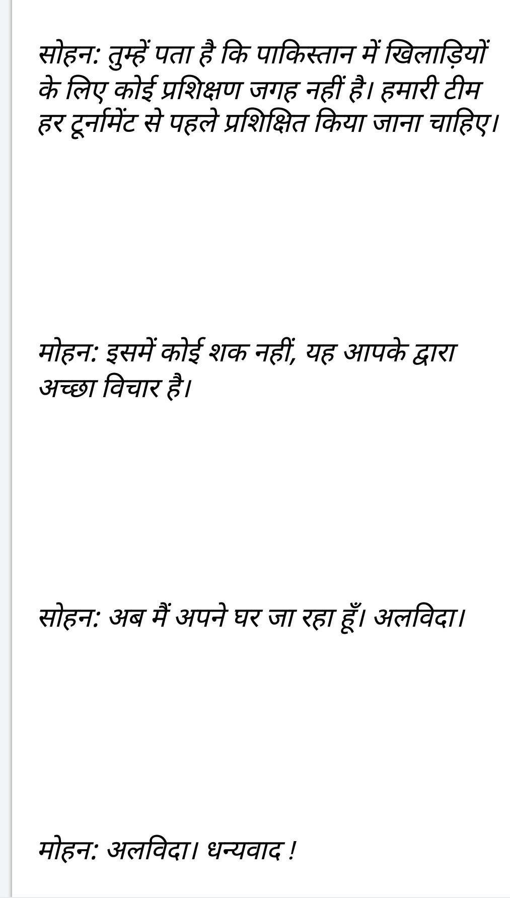 do Mitro ke beech Kisi Ek Khel ko Lekar samvad Hindi mai - Brainly in