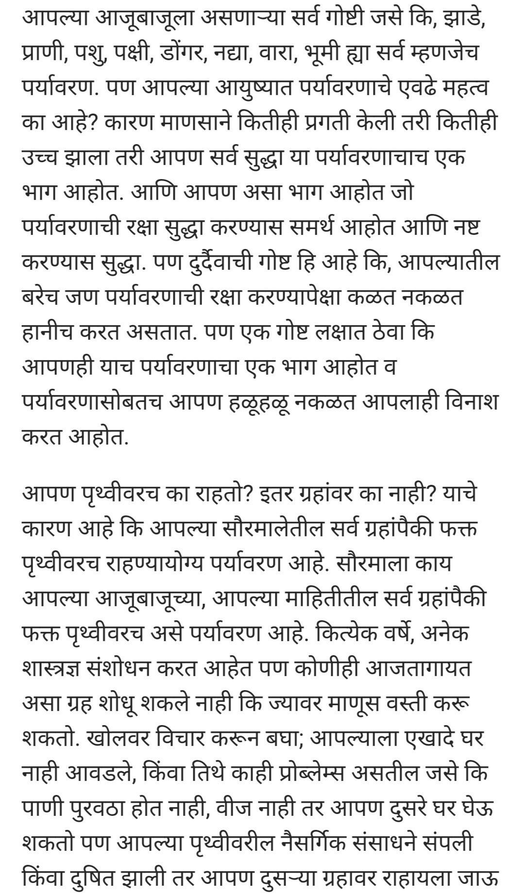 12th paryavaran project in marathi language