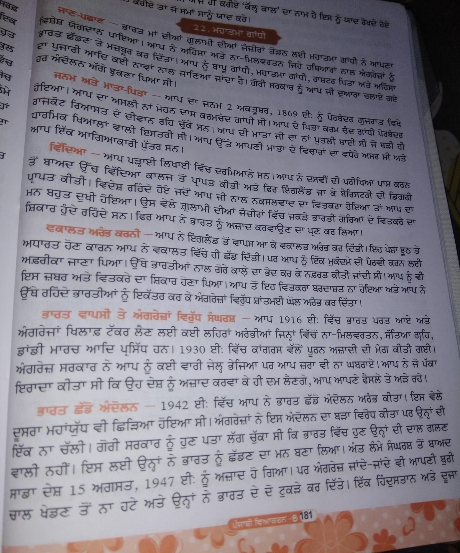 Punjabi language messages on mahatma Gandhi - Brainly in