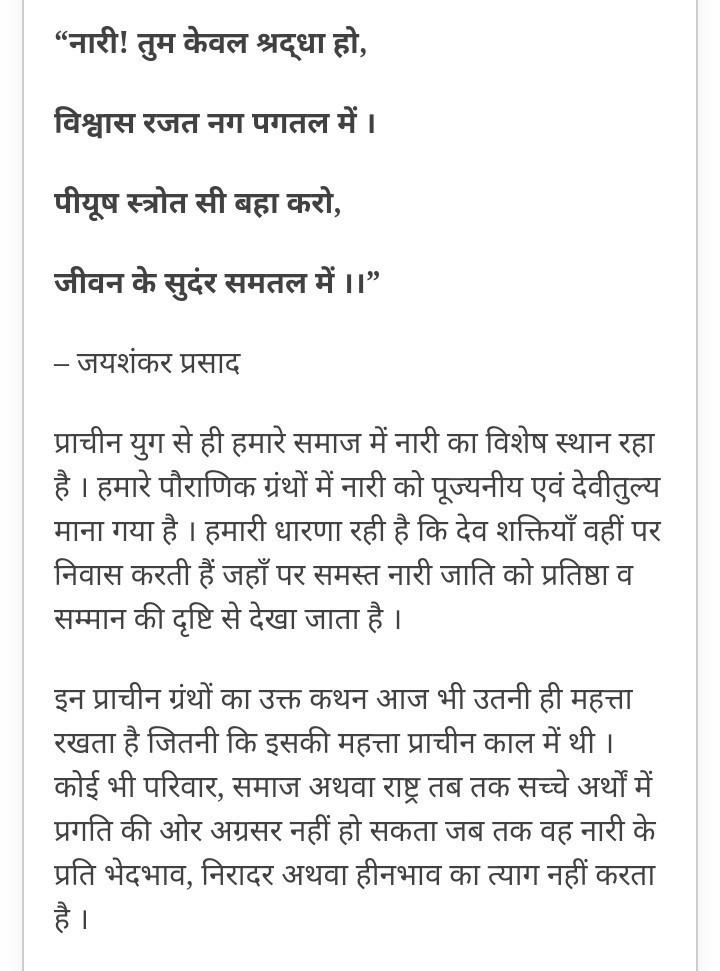 bhartiya samaj mein nari ka sthan nibandh