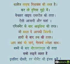 Funny Quotes On College Life In Hindi Brainlyin