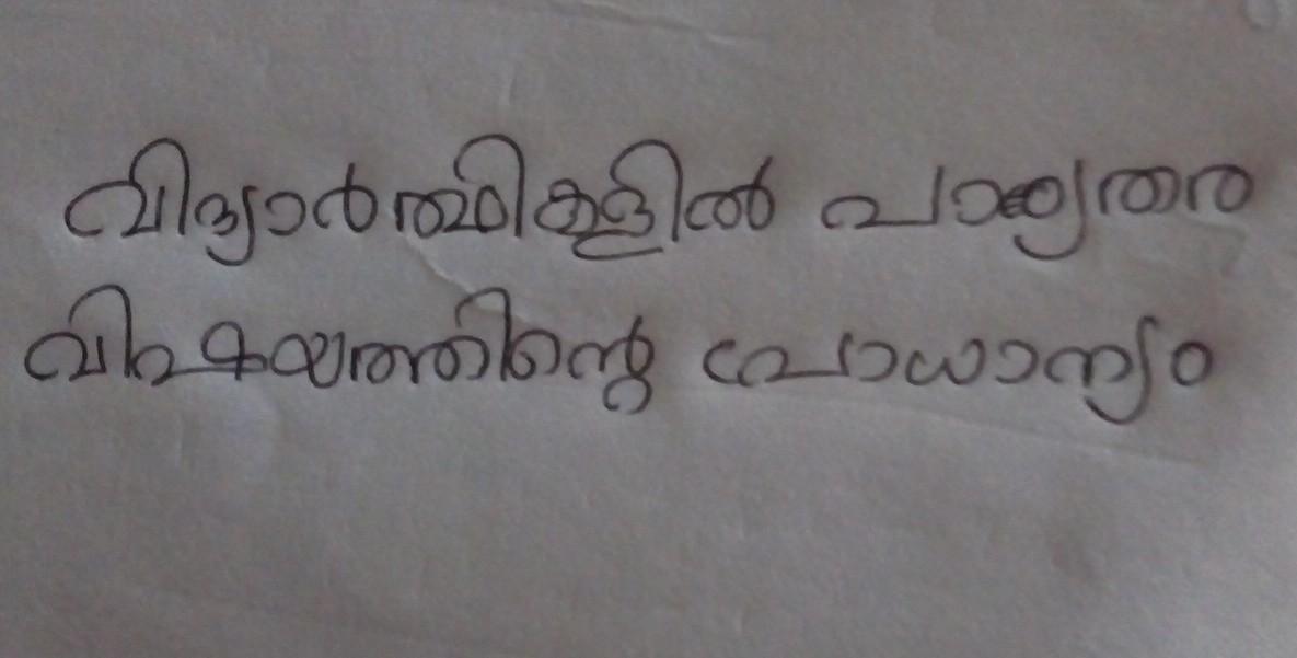 essays in malayalam language