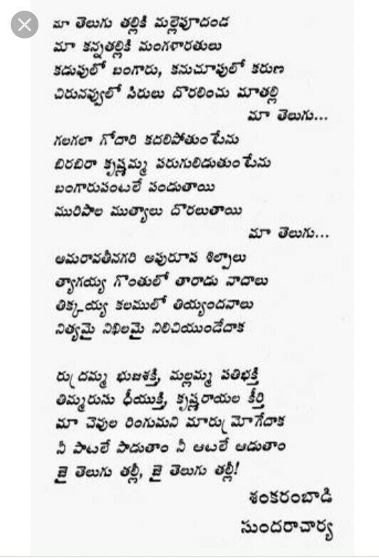 2 poems in telugu on bharat am ata - Brainly in
