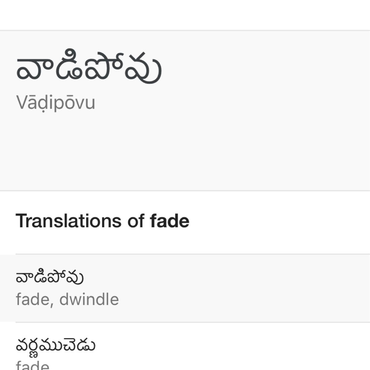 what is the meaning of fadein Telugu - Brainly in