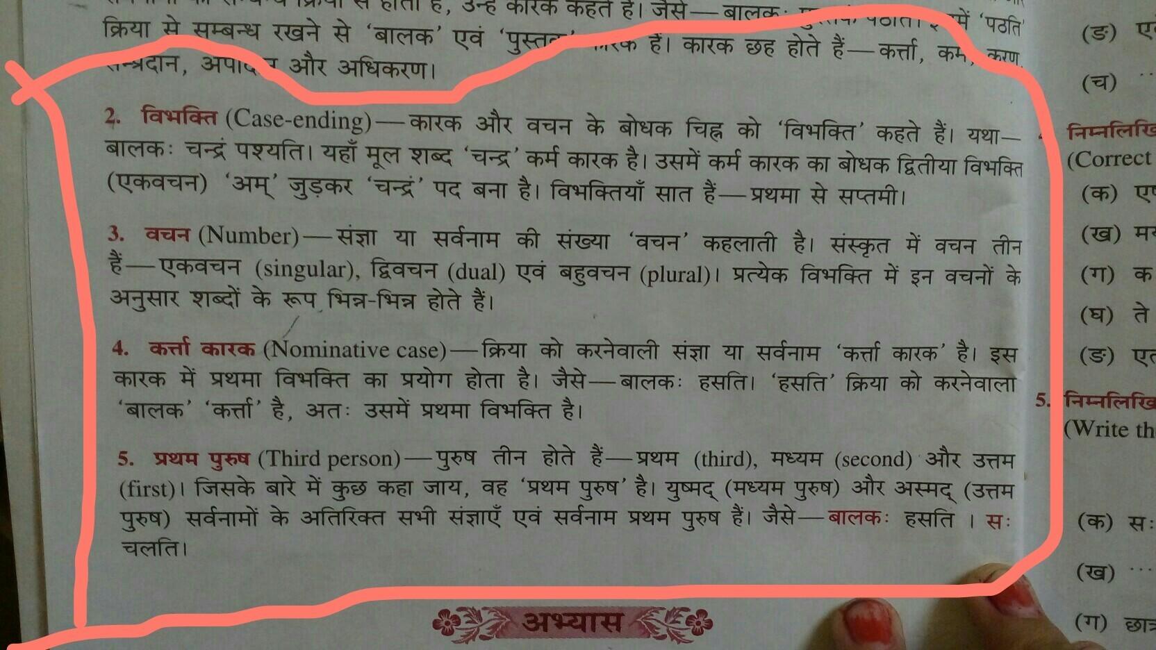 Help Me Understand It S Sanskrit Brainly In