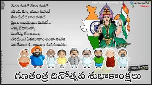 any two dekh bhakti small poems in Telugu language with two
