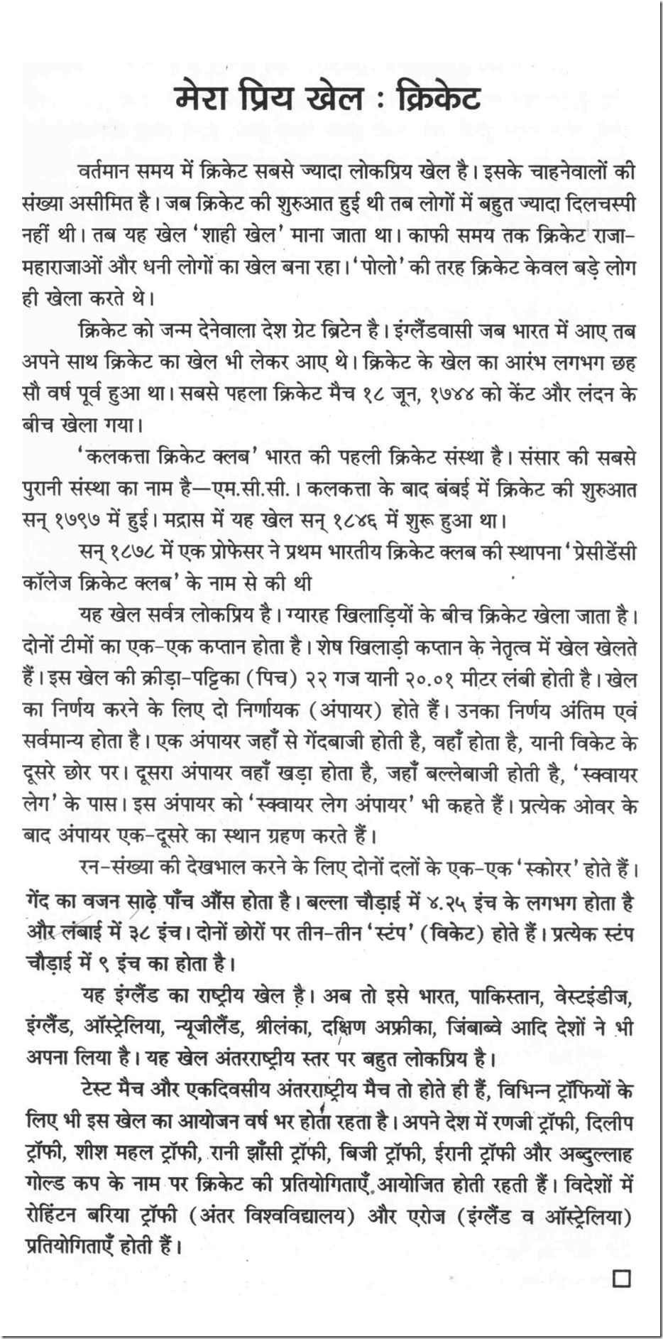 Compare And Contrast Essay Sample Paper Download Jpg How To Write Science Essay also Essays For High School Students To Read Simple Essay On Favorite Sport In Hindi  Brainlyin Last Year Of High School Essay