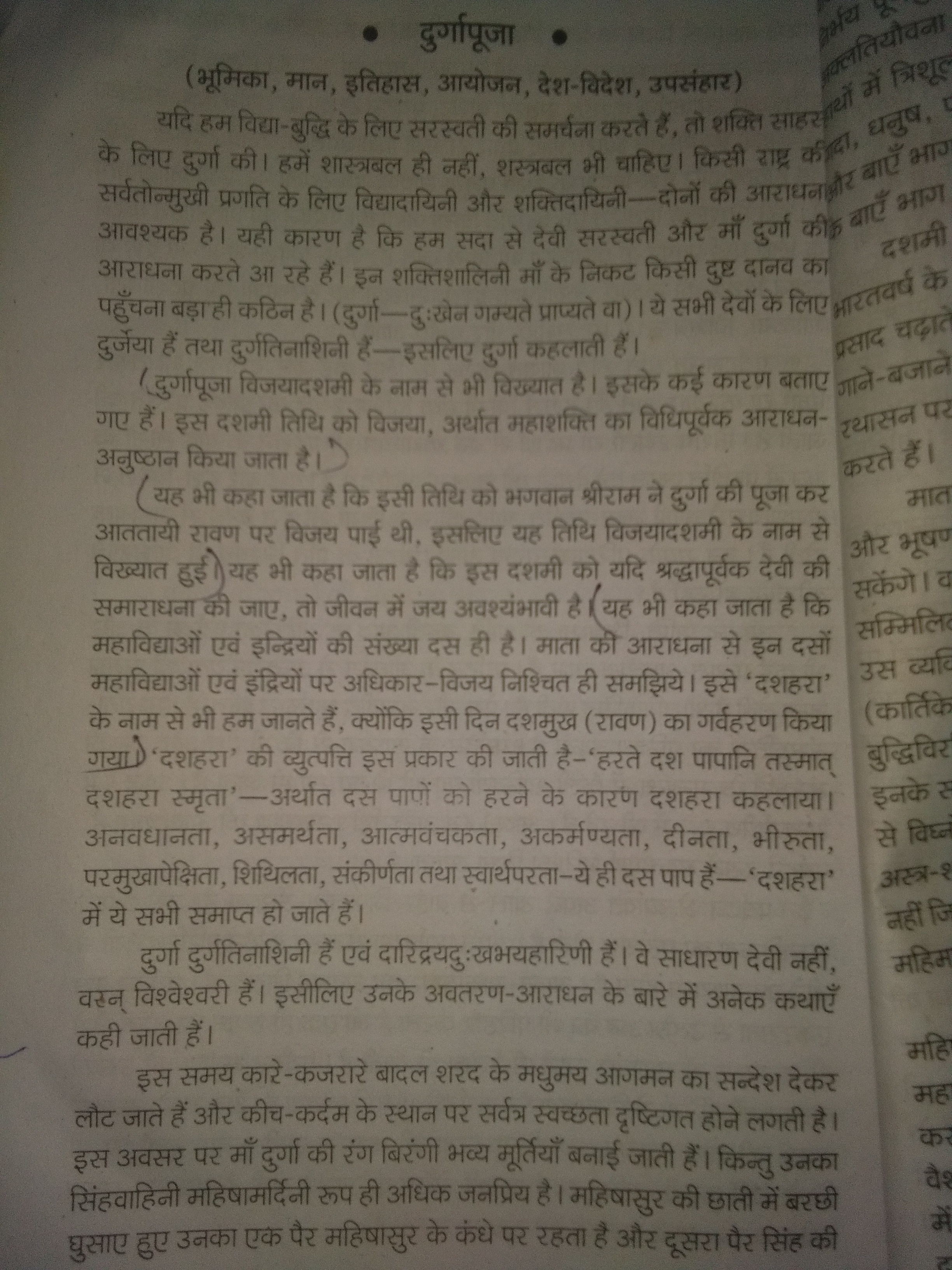 Essay on dussehra in hindi about 1000 words - Brainly in