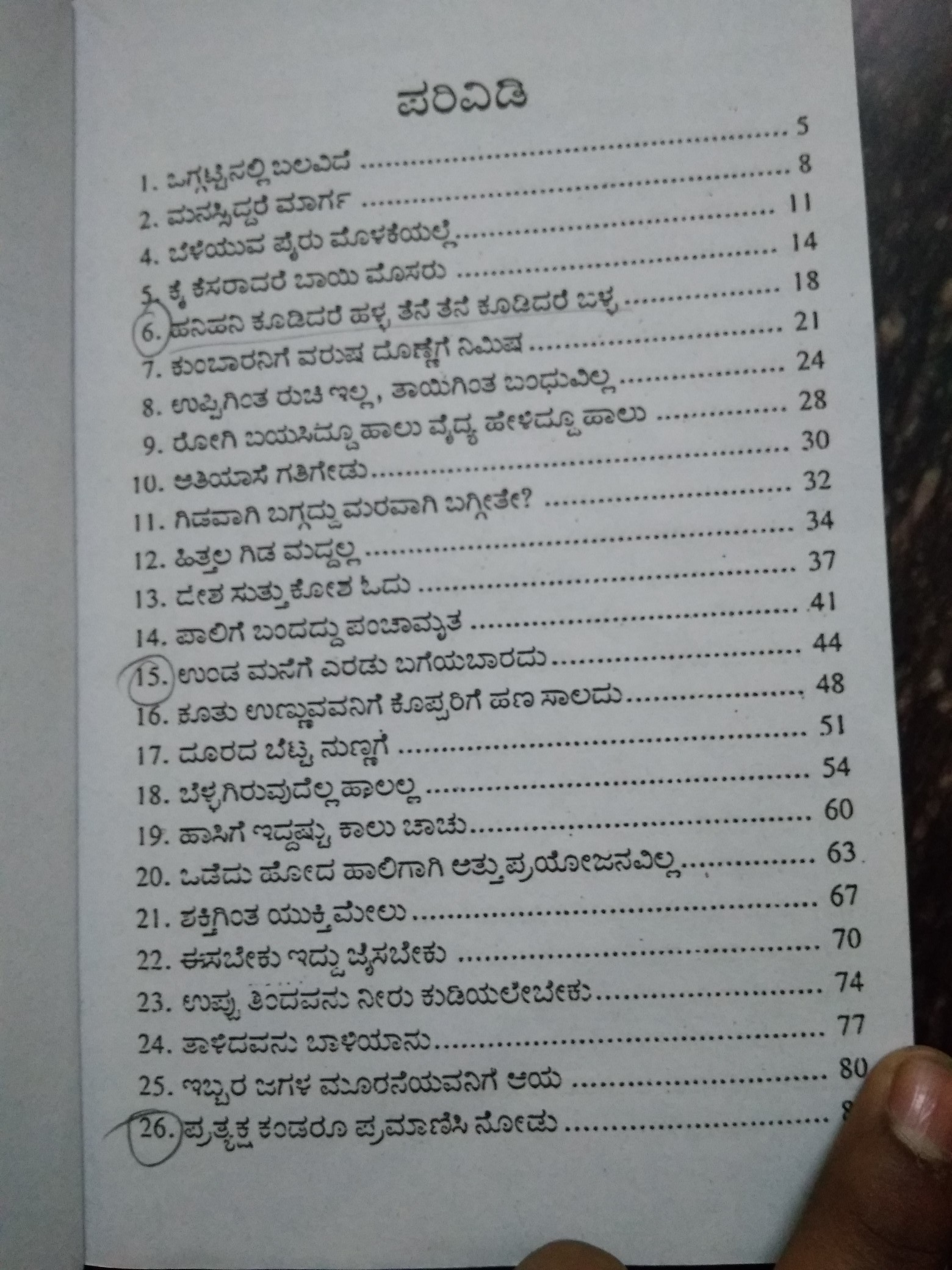 anybody know gaade proverbs in Kannada meaning i want only10