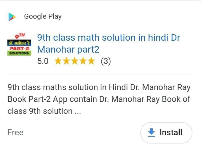 Dev addmark br book board 9th class manohar math solution - Brainly in