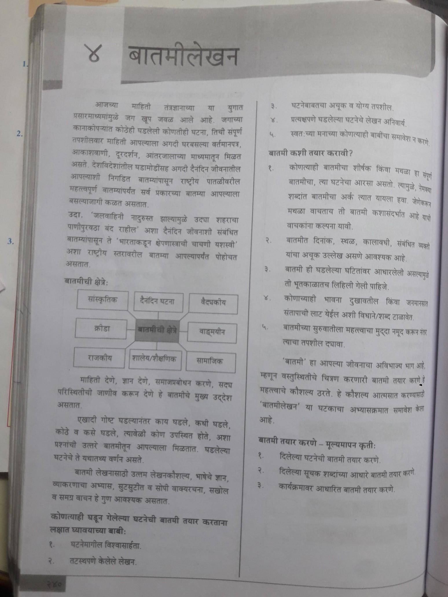 what is pattern of report writing in marathi - Brainly in