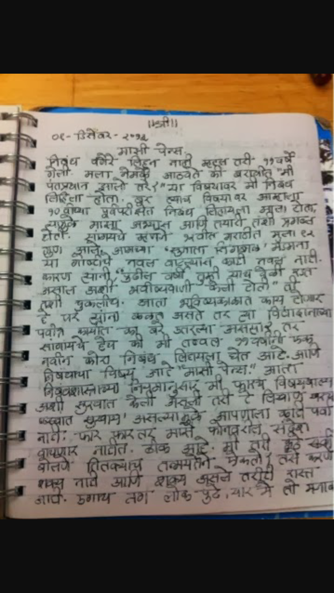 My best teacher essay in marathi language
