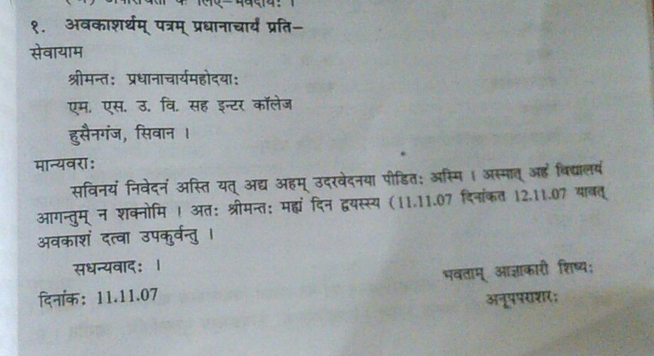 Write an application for sick leave in Sanskrit - Brainly in
