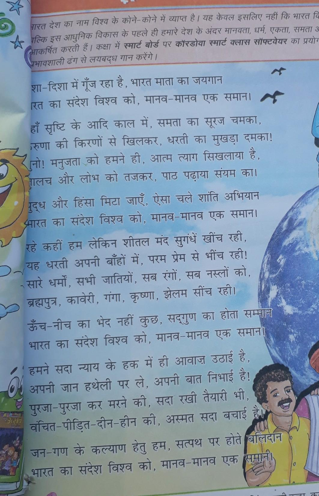 Short hindi poems for class 8 - Brainly in