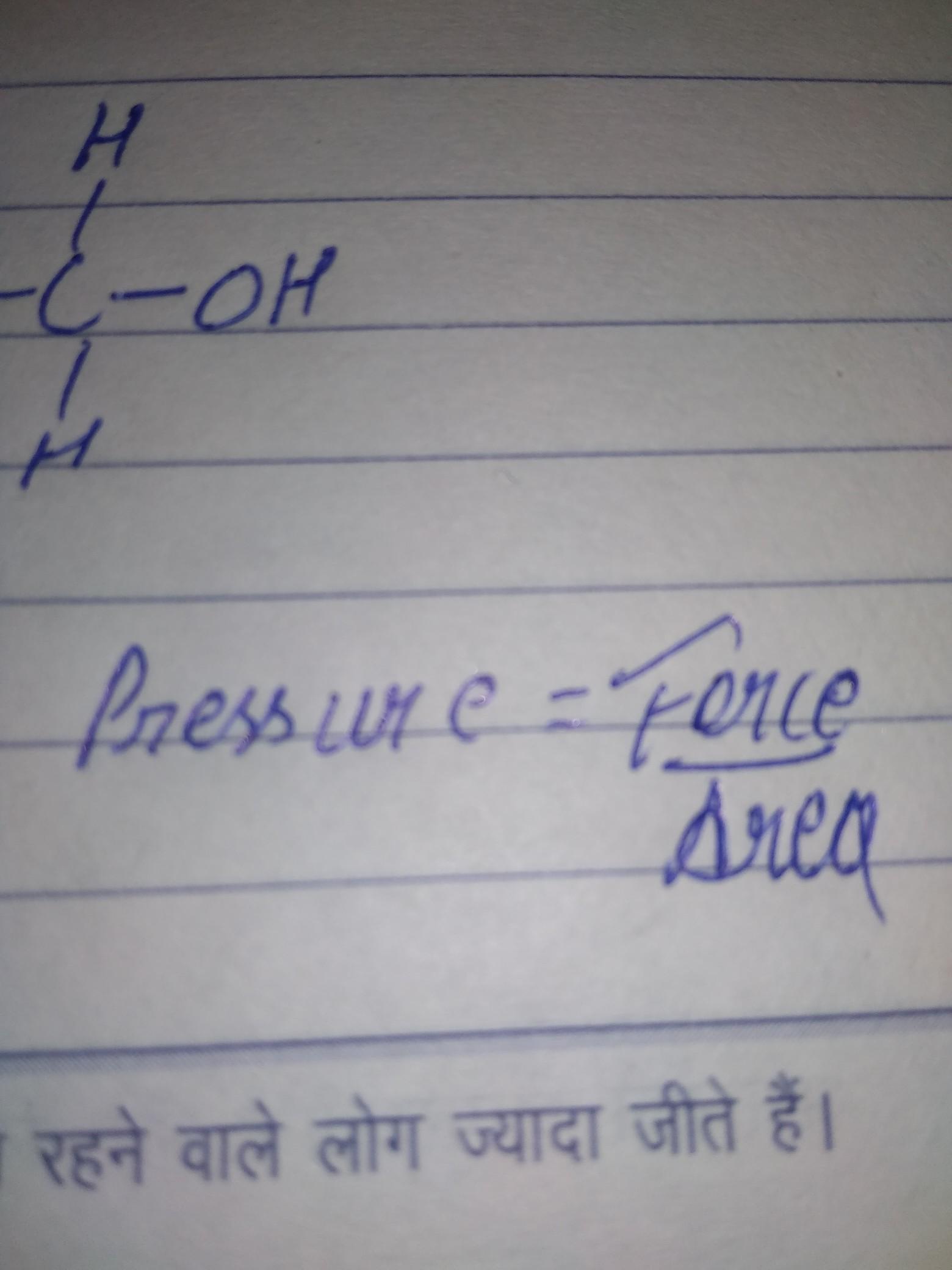 pressure ka formula kya hotha hai copy par bana kar send karna