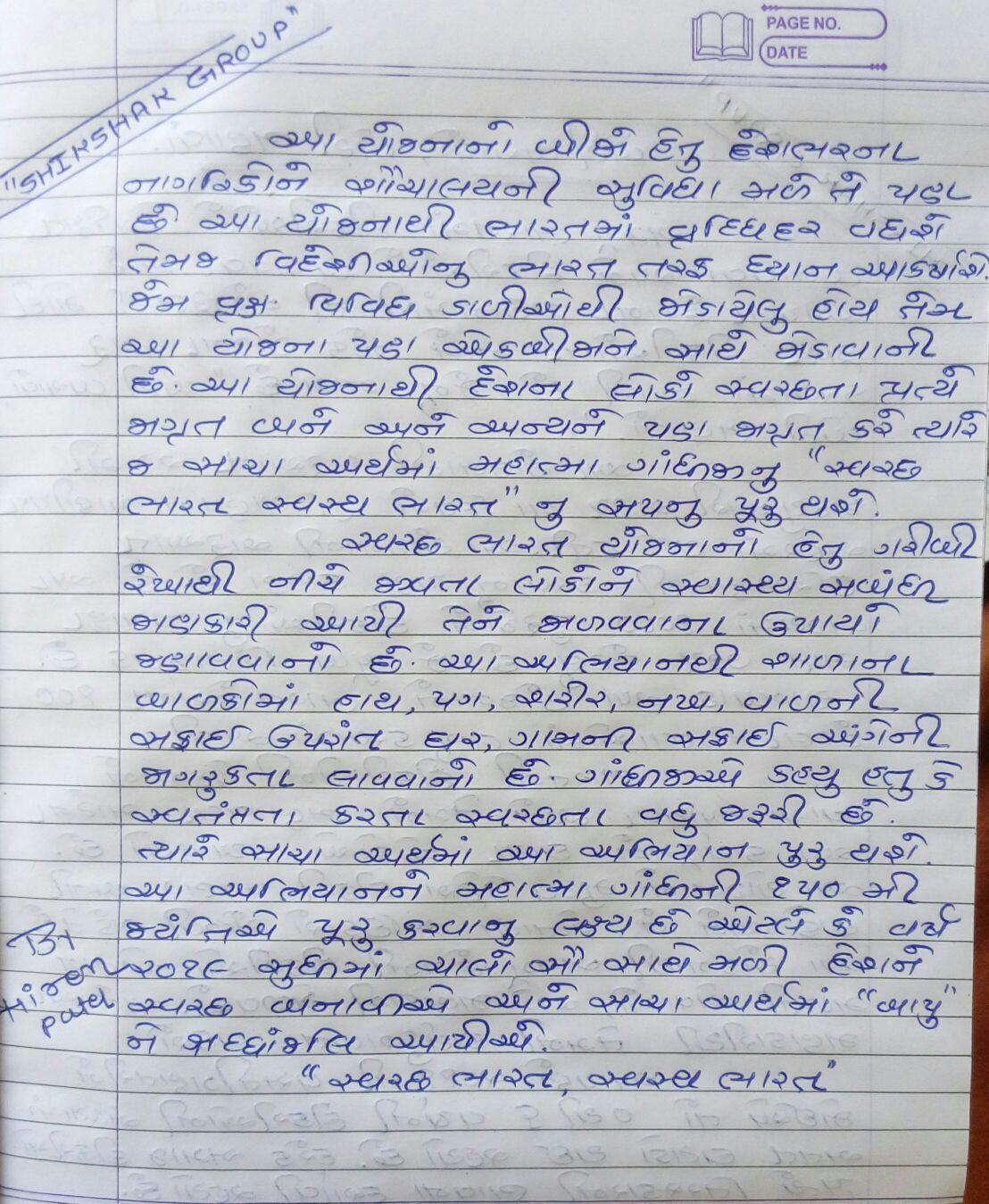 swachh bharat sundar bharat essay in gujarati