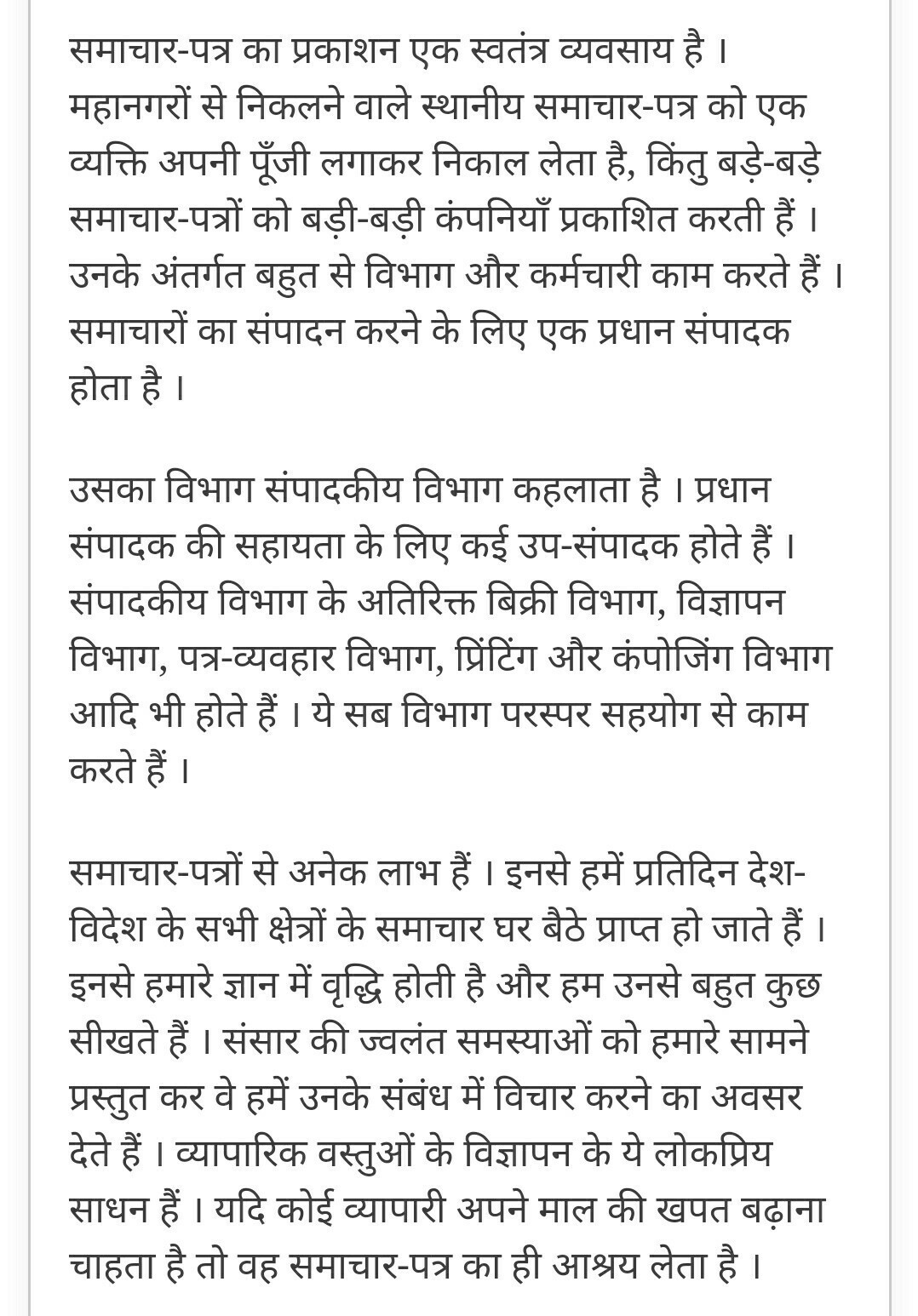 plzz write a essay about uses of news paper in hindi