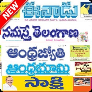 essay on newspapers in telugu Eenadu is an indian telugu language daily newspaper which is the largest circulated telugu newspaper in andhra pradesh and in telangana, india.
