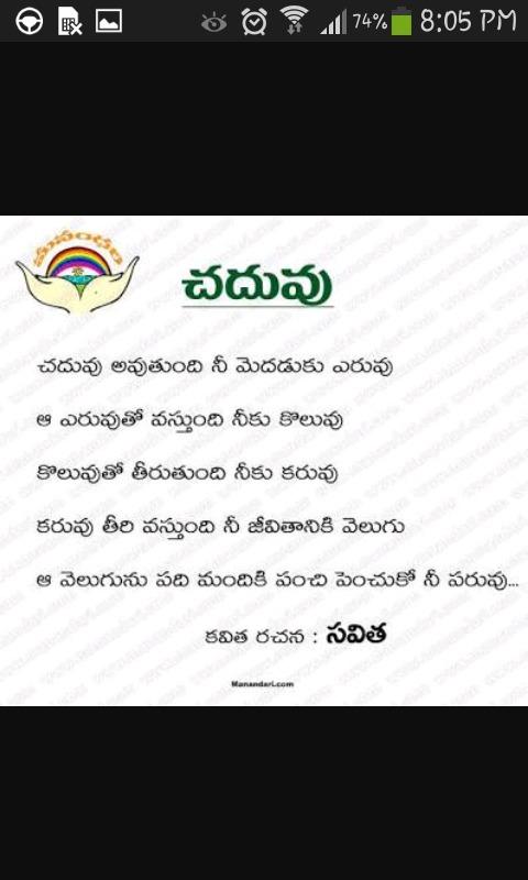 Telugu poem in telugu language about study - Brainly in