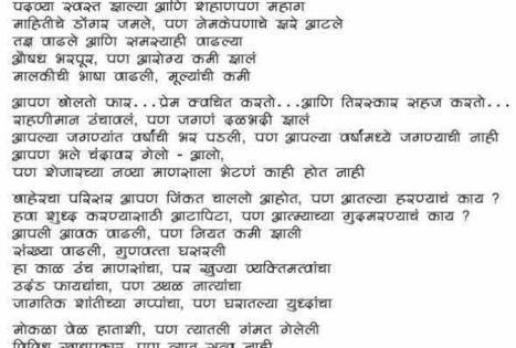 majha avadta chand Look at most relevant majha avadata pakshi mor websites out of 15 at keyoptimizecom majha avadata #16 /stats/keyword/maza_avadta_chand_essay_in_marathi #15.