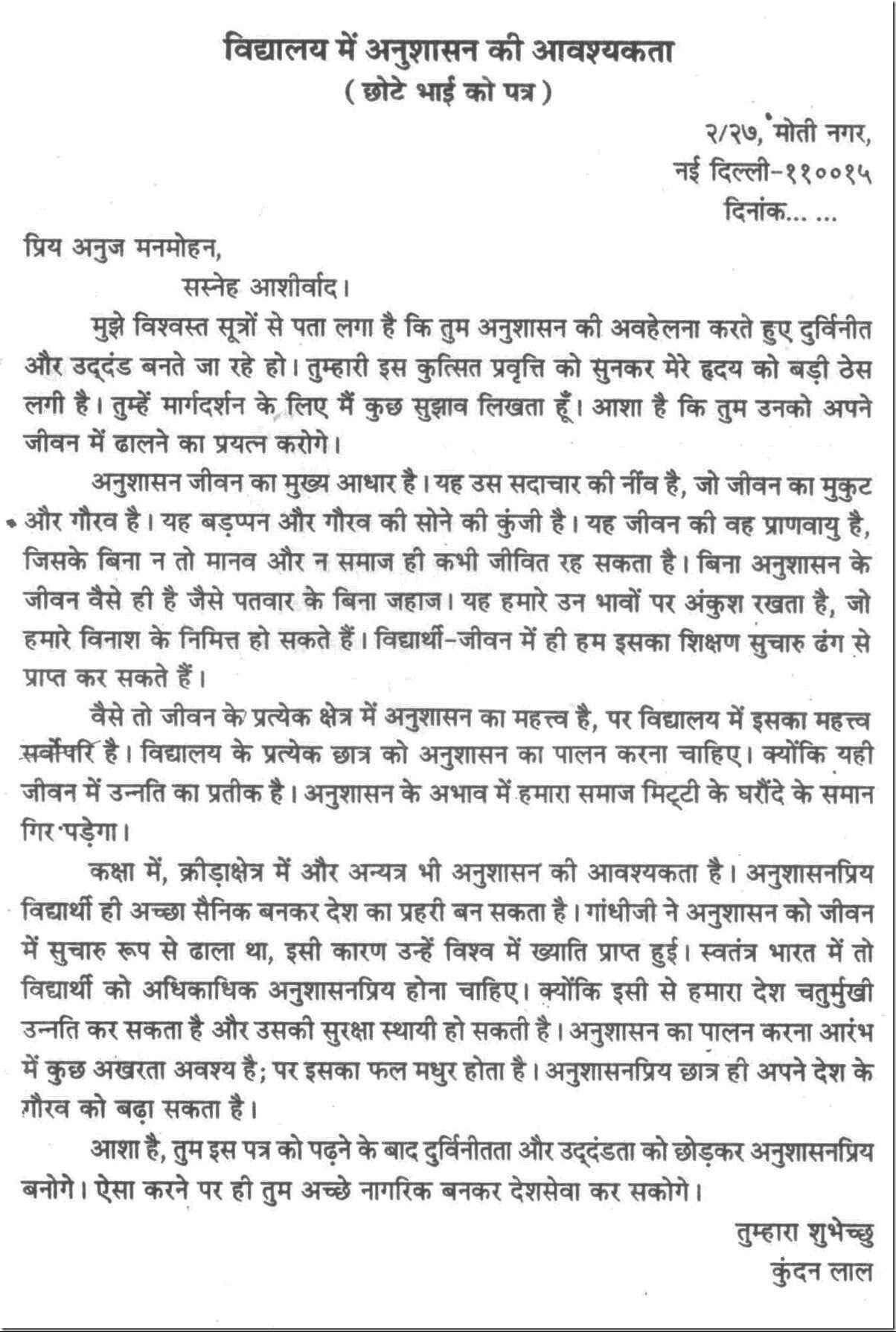 a letter to friend in hindi