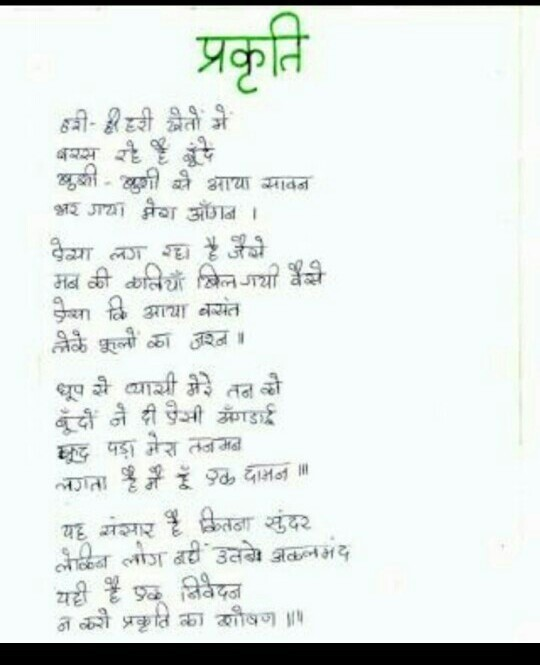 I Want A Hindi Poem On Nature For Class 9th Brainly In