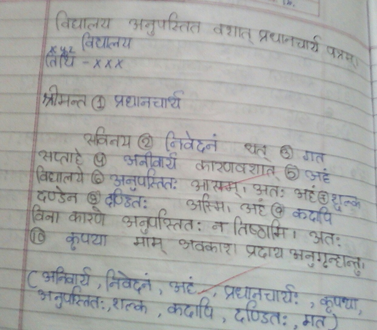 How to write a letter in sanskrit - Brainly in