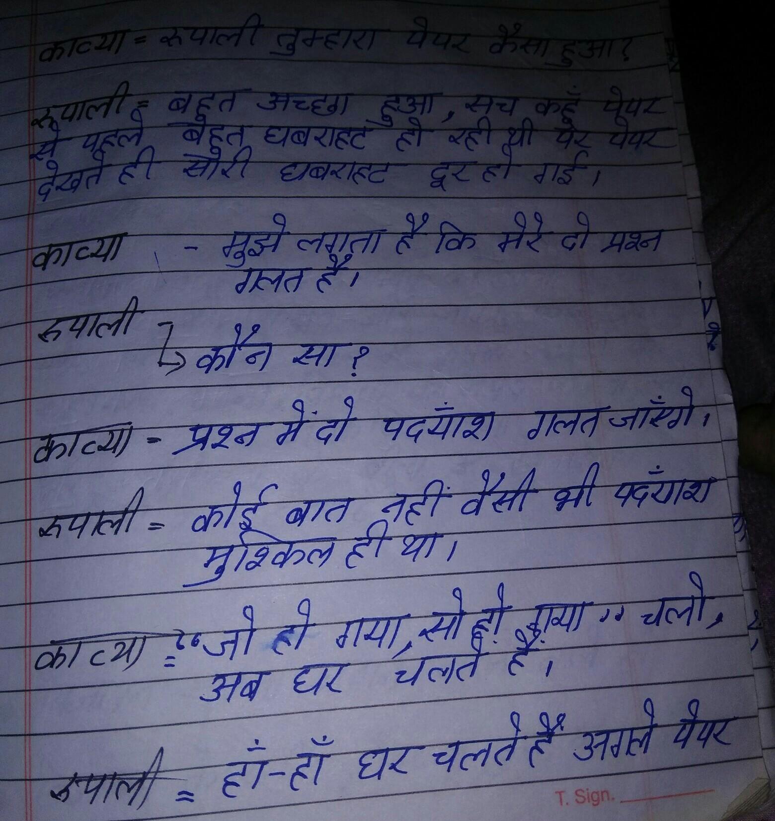 Hindi samvad lekhan between two friends on kaksha topic - Brainly in