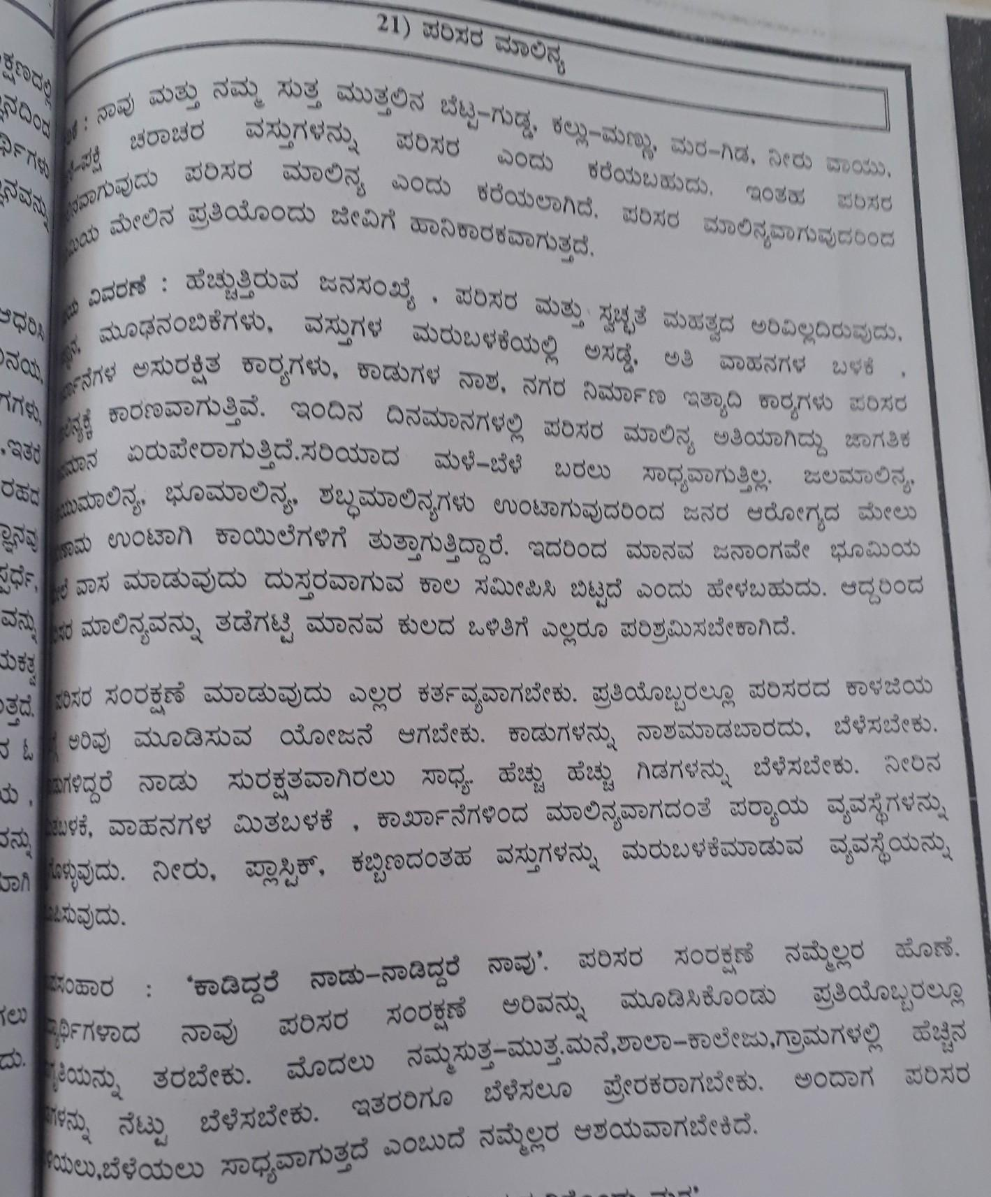 parisara malinya essay in kannada language