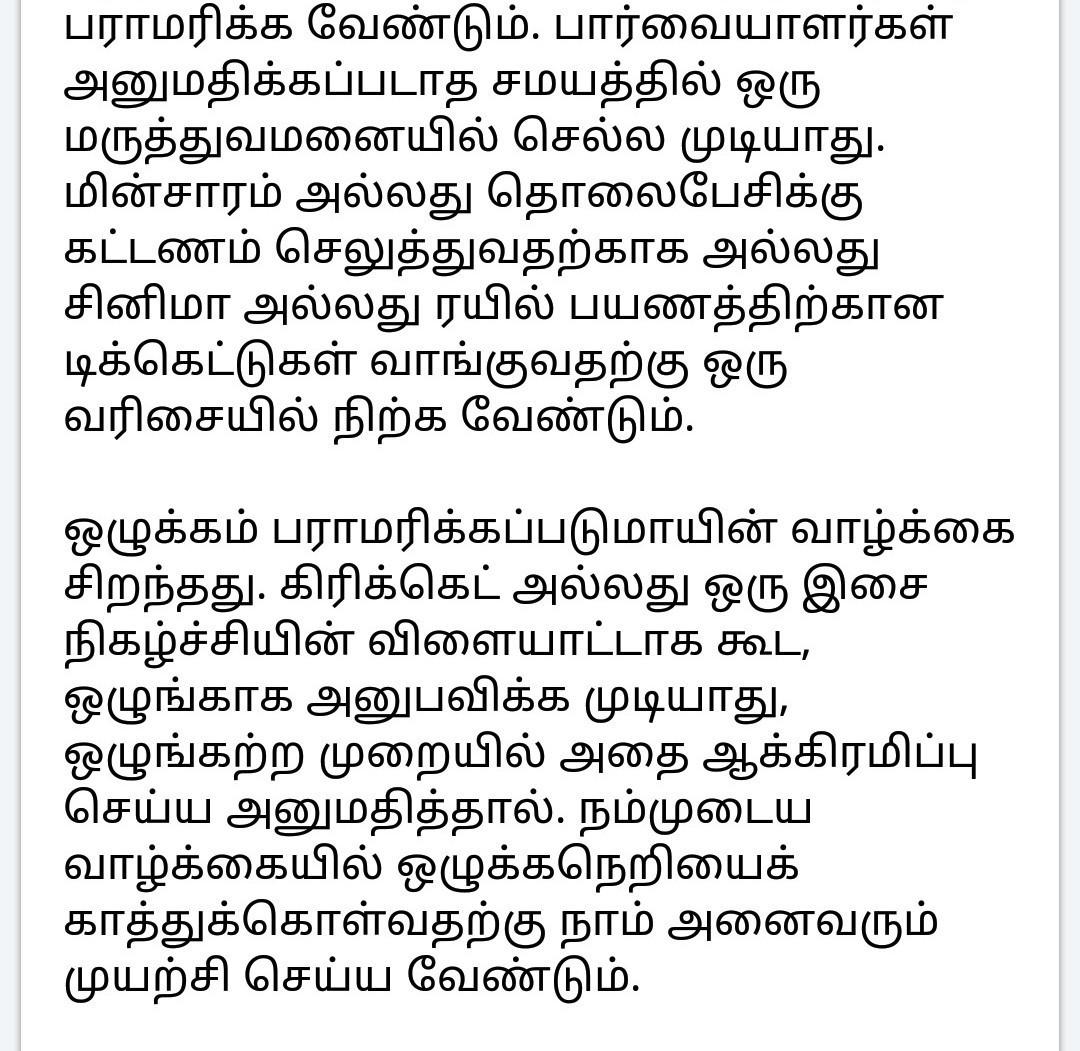 ozhukkam essay in tamil