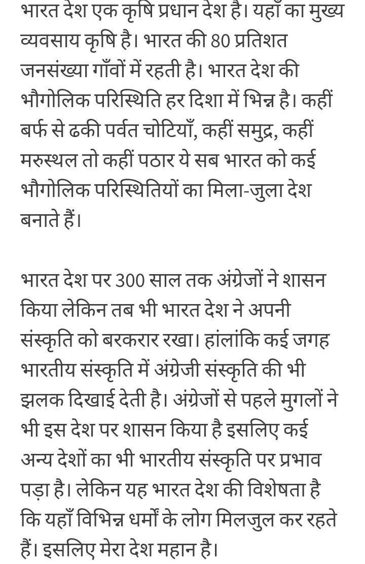 mera bharat mahan essay in hindi for class 8