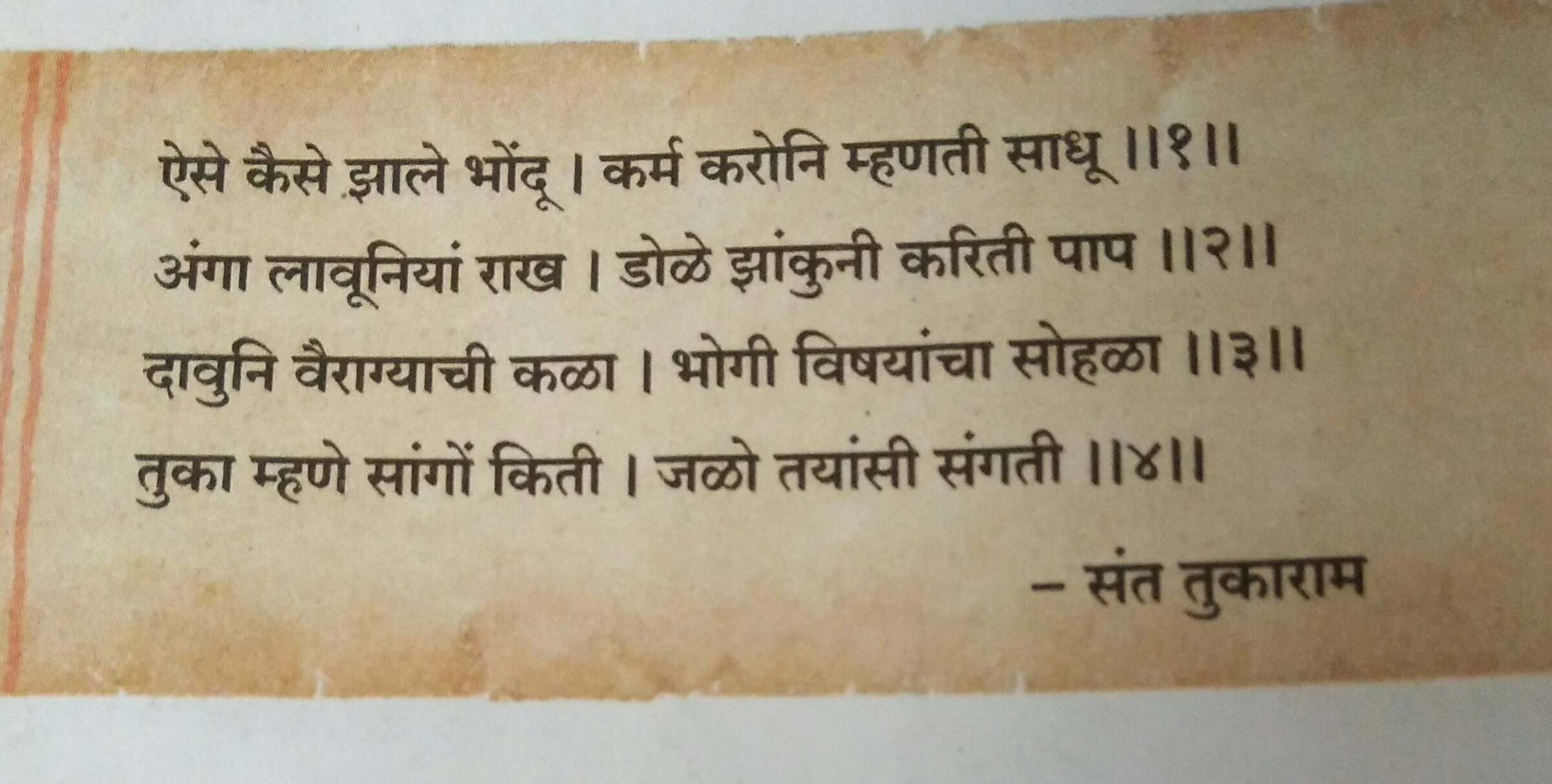 meaning of the santvani in english or marathi   Brainly.in