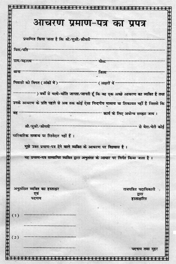 7dc5a095156a3312adc8663c377287a2 Online Resume Format Hindi Sample on for high school students, job application,