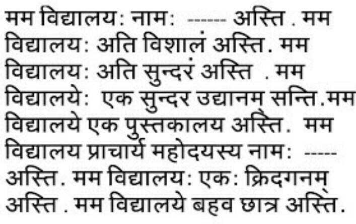 Asmakam Vidyalaya nibandh in Sanskrit 10 lines  - Brainly in