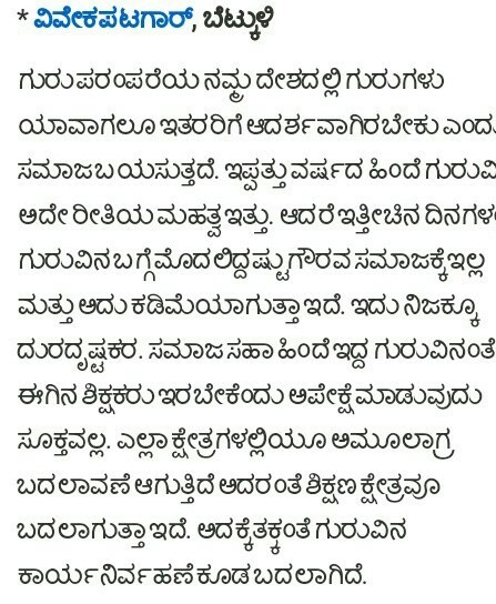 essay on my teacher in kannada   brainlyin