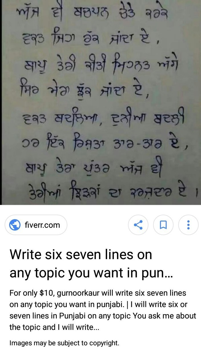 i need a poem on trees in punjabi - Brainly in